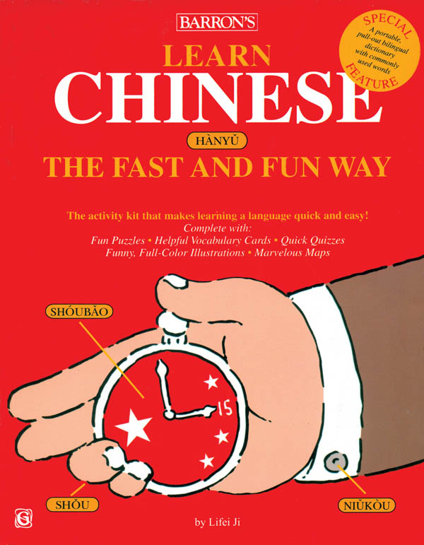 Barron's Fast and Fun Way, Chinese