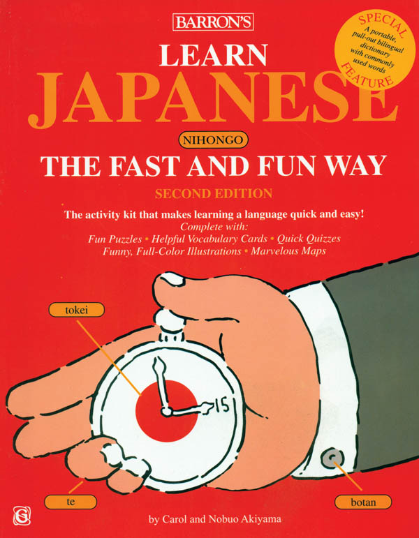 Barron's Fast and Fun Way, Japanese