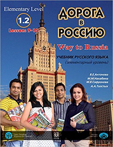 Way to Russia 1.2 with 2 CDs